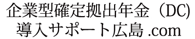 企業型確定拠出年金(DC)導入サポート広島.com